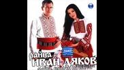 Райна и Иван Дяков - Оро се вие мамо