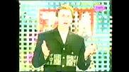 Песента На Zam 1997