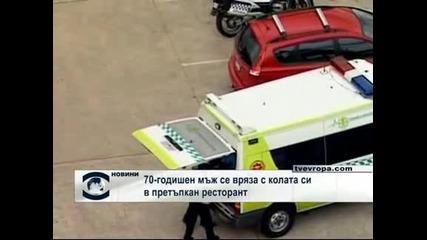 70-годишен мъж се вряза с колата си в претъпкан ресторант