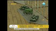 Танкове играчки пред Парламента