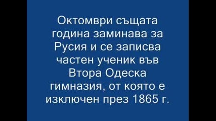 2 Юни Ден на Христо Ботев