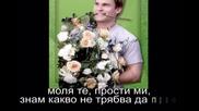 * Превод * Балада * Bryan Adams (моля те, прости ми ! )