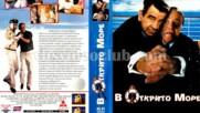 В открито море 1997 (синхронен екип, войс-овър дублаж по bTV Cinema на 18.02.2010 г.) (запис)