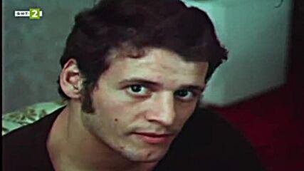 Незабравимият ден ( 1975 ) Е01