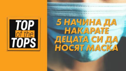 5 начина да накарате децата си да носят маски
