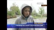 Ученици не знаят български език