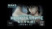 Maks - Кварталните Кучки (rmx 2012)
