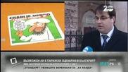 Ангел Джамбазки: Не трябва да смесваме понятията толерантност и безотговорност