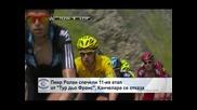 Пиер Ролан спечели 11-ия етап от Обиколката на Франция