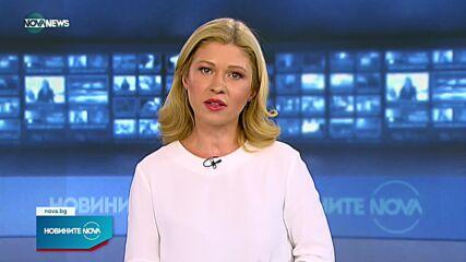 Новините на NOVA NEWS (28.07.2021 – 18:00)