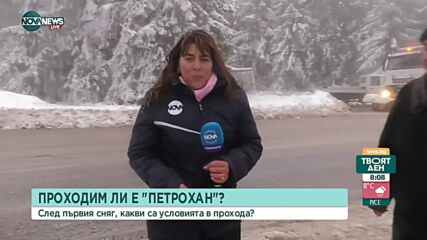 """На прохода """"Петрохан"""" - сняг, вятър и мъгла"""