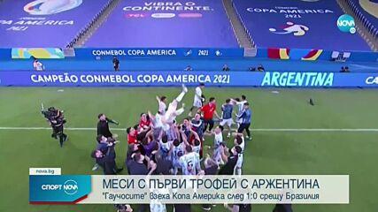 """Аржентина и Меси го направиха! """"Гаучосите"""" триумфираха на """"Маракана"""""""