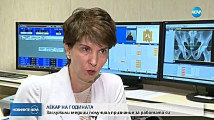 ЛЕКАР НА ГОДИНАТА: Заслужили медици получиха признание за работата си