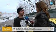 СЛЕД РЕПОРТАЖ НА NOVA: 1500 лева глоба за нелегално такси