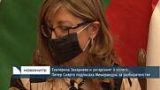 Екатерина Захариева и унгарският й колега Петер Сиярто подписаха Меморандум за разбирателство