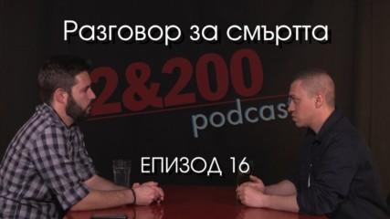 2&200podcast: Разговор за смъртта (еп.16)