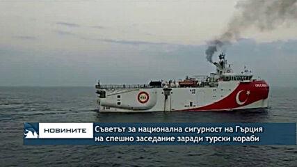Съветът за национална сигурност на Гърция на спешно заседание заради турски кораби