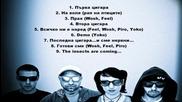 Wosh ft. Feel - Prah