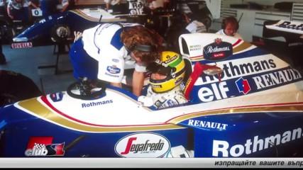 Трябваше ли да бъде отменено състезанието в Имола през 1994