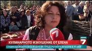 В град Елена са майстори на българското прошуто