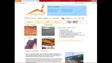 Ремонт на покриви и изграждане на нови Тел 0889080578 - Youtube remont na pokrivi colors
