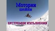 Моторни шейни - яко каране и зрелищно падане