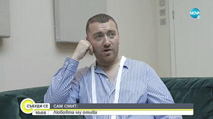 Звездата Сам Смит представи новия си невероятен албум