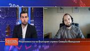 Решителността на България спрямо Северна Македония