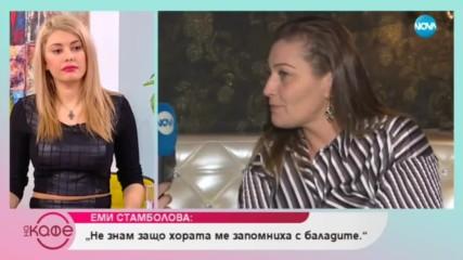 Еми Стамболова: На мен нищо човешко не ми е чуждо - На кафе (16.01.2019)