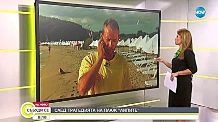 След трагедията край Синеморец: Съветите на спасителите за безопасна ваканция
