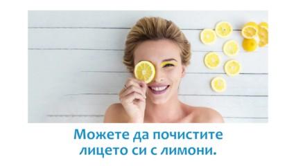 Хитринки с лимони