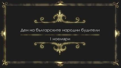 1 НОЕМВРИ - ДЕН НА НАРОДНИТЕ БУДИТЕЛИ - БЪЛГАРСКИ ОФИЦИАЛЕН ПРАЗНИК