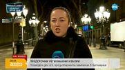 РЕГИОНАЛНИ ИЗБОРИ: Последен ден от предизборната кампания в Каталуния