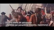 Отмъщението на пиратите ( 1962 ) Бг субтитри