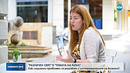 """""""Темата на NOVA"""" в аванс: Светът на социалното предприемачество"""