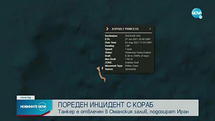 Похитиха танкер край бреговете на ОАЕ