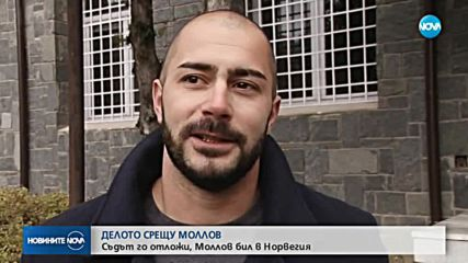 Съдът в Смолян отложи делото за проповядване на религиозна омраза
