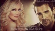 Страхотно Гръцко! Nikos Vertis & Natasa Theodoridou ( Enan filo mou kalo na vro)