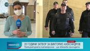 Прокуратурата: Присъдата на Викторио Александров е в разрез с морала и ценностите ни