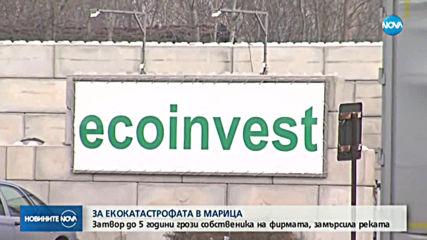 Затвор до 5 години грози собственика на фирмата, замърсила Марица
