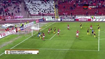 Спасяване на Даниел Кайзер от Ботев срещу ЦСКА