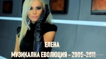 Елена - Музикална еволюция - 2005-2011