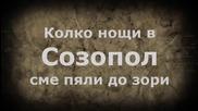 Георги Минчев - Блажени години (текст)
