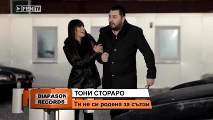 New ! Тони Стораро - Ти не си родена за сълзи | Официално видео