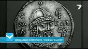 Чий е цар Самуил ( Спекулации с историята )