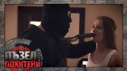 Пъзел: Похитени - Епизод 4