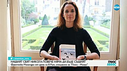 ПИСМО ОТ БЪДЕЩЕТО: Италианска писателка описва живота по време на карантина