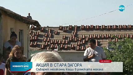 Събарят 97 незаконни постройки в ромската махала в Стара Загора