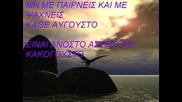 Vasilis Karras - Aygoustos