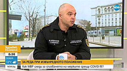 Ивайло Иванов: Съставени са над 300 акта за струпване на групи хора на обществени места